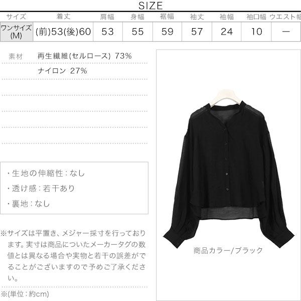 ボリュームスリーブシアーシャツ [C4446]のサイズ表