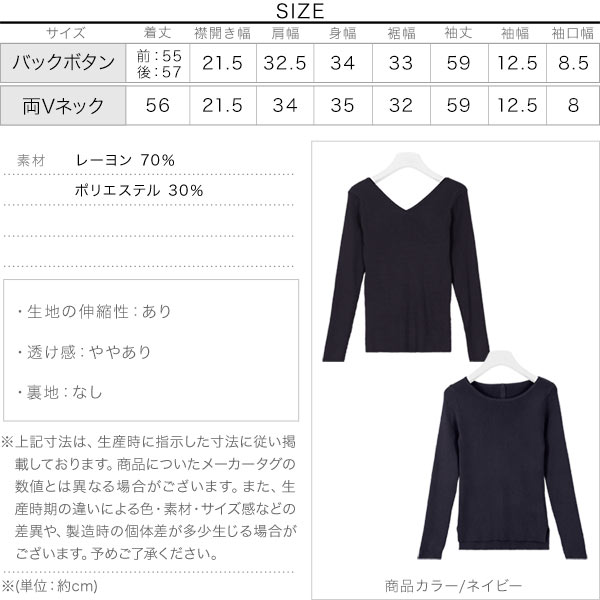 [岡部あゆみさんコラボ]選べるリブニット [C4449]のサイズ表
