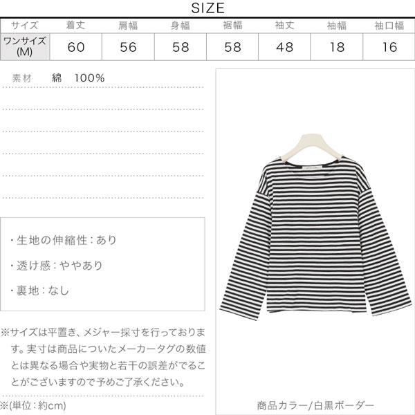 ゆるチュニックTシャツ [C4452]のサイズ表