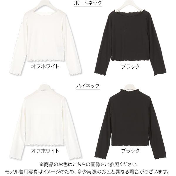 ボートネック&ボトルネックメッシュ編み楊柳プルオーバー [C4453]