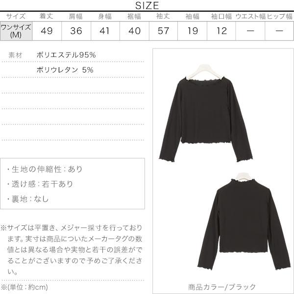 ボートネック&ボトルネックメッシュ編み楊柳プルオーバー [C4453]のサイズ表