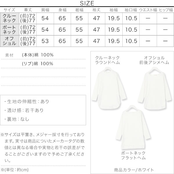 [ MadeInJAPAN ]選べるネックコットンTシャツ [C4455]のサイズ表