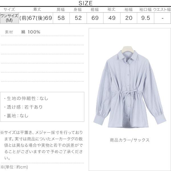≪トップス全品送料無料!3/2(月)朝11:59まで≫バルーン袖シャツ [C4456]のサイズ表