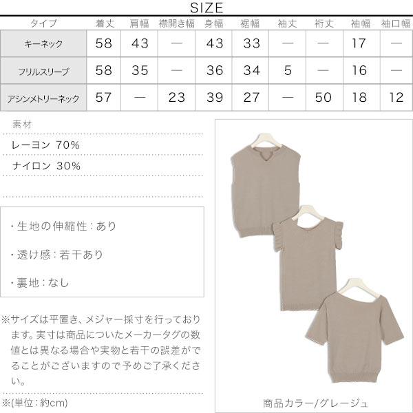[ フリル/アシメネック/キーネック ]デザインハイゲージニット [ C4466 ]のサイズ表