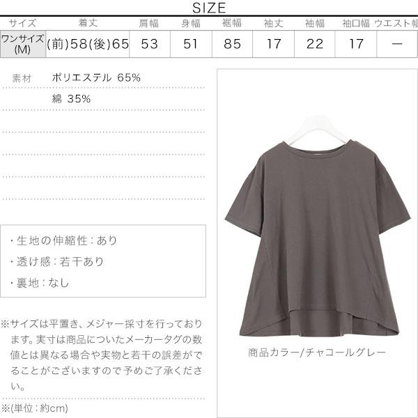 [ ASELEAR ]汗染み防止AラインTシャツ [C4469]のサイズ表