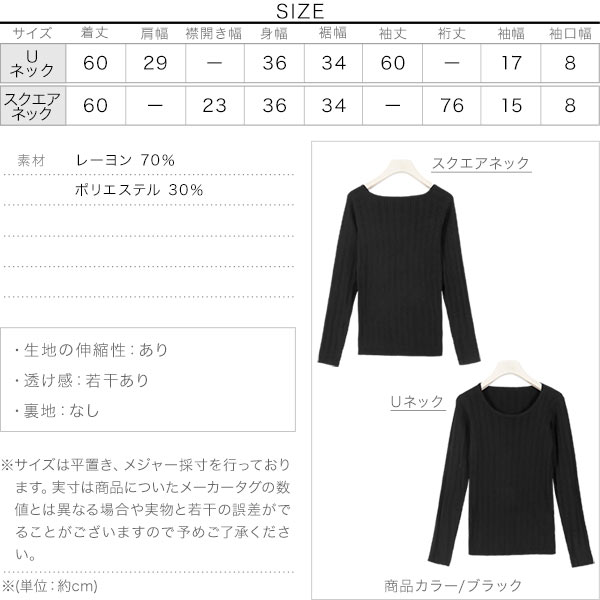【2Type】ランダムリブニット [C4472]のサイズ表