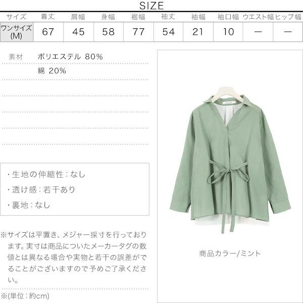 バック切替えゆったりスキッパーシャツ [C4478]のサイズ表