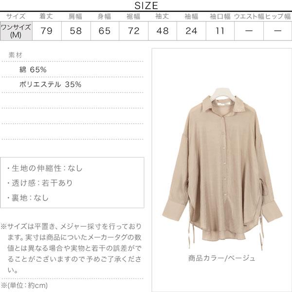 シアー素材サイドスリットチュニックシャツ [C4479]のサイズ表