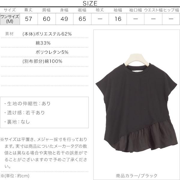 アシンメトリー裾フリル切り替えトップス [C4481]のサイズ表