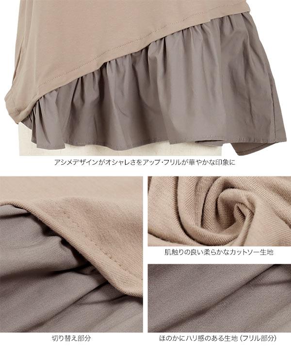 アシンメトリー裾フリル切り替えトップス [C4481]