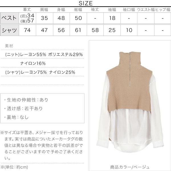[ 2点セット ]ハイネックニット×シャツ [C4488]のサイズ表