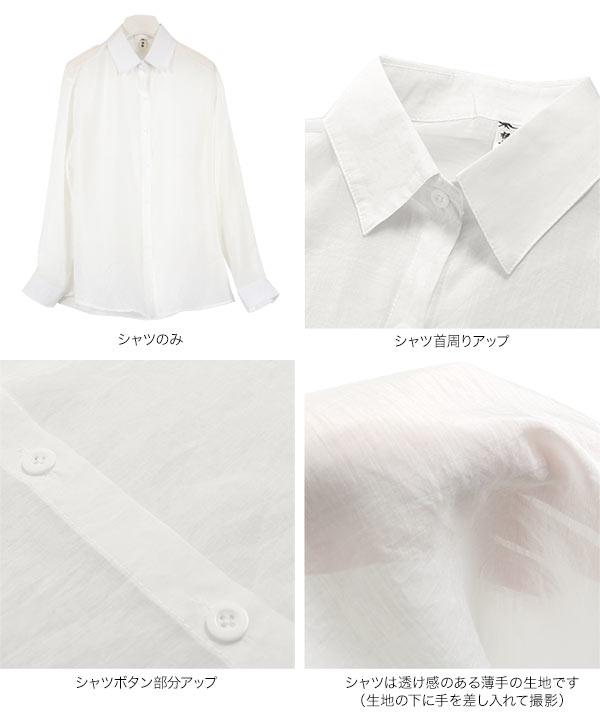 [ 2点セット ]ハイネックニット×シャツ [C4488]