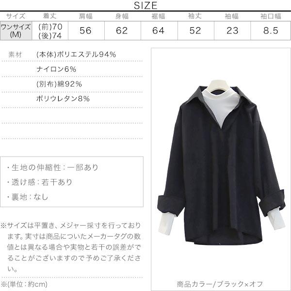 レイヤード風スキッパーシャツ [C4495]のサイズ表
