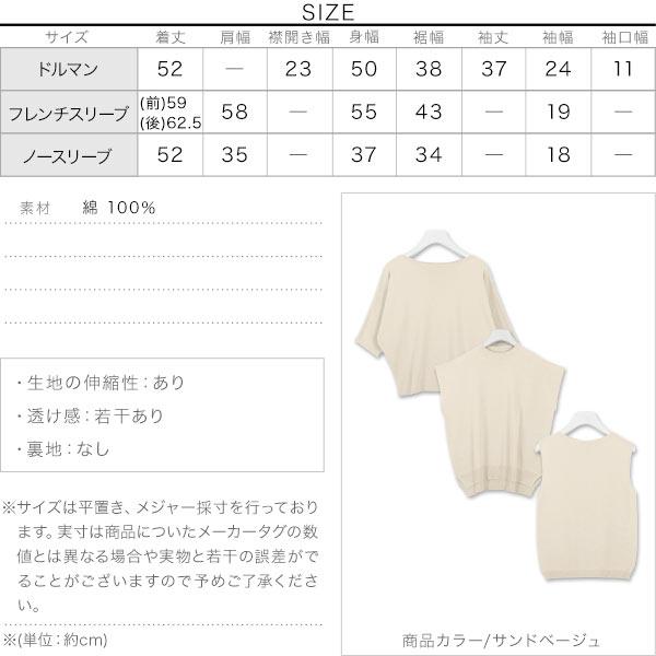 [綿100%]選べる3タイプニット [C4497]のサイズ表