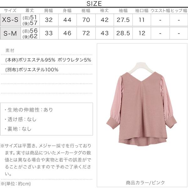 [ Nagisaさんコラボ ]前後2wayブラウス [C4528]のサイズ表