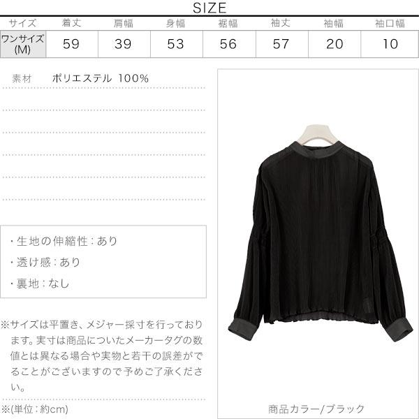 プリーツ袖シャーリングブラウス [C4535]のサイズ表