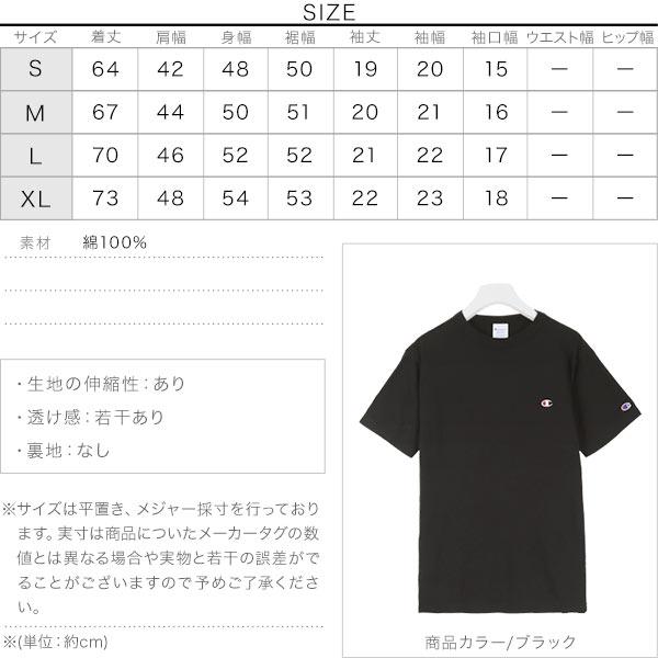 [ Champion ]ショートスリーブTシャツ [C4550]のサイズ表