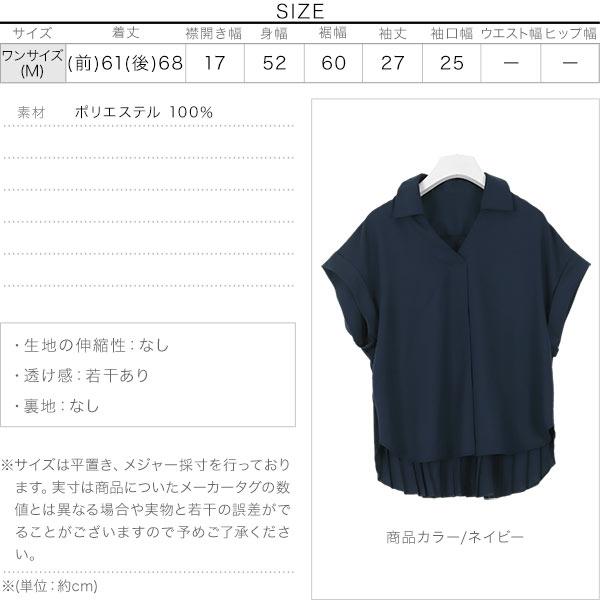 バックプリーツシャツブラウス [C4552]のサイズ表