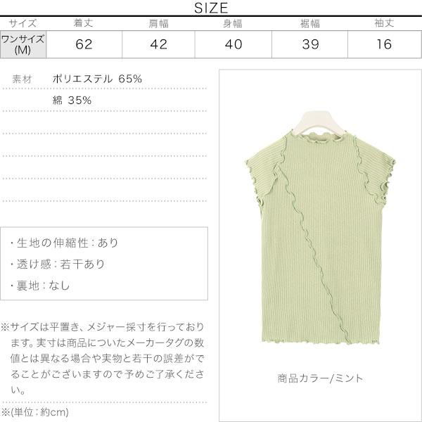 メロウ切り替えリブトップス [C4556]のサイズ表