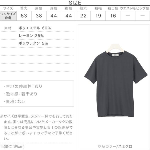 シンプル半袖Tシャツ [C4586]のサイズ表