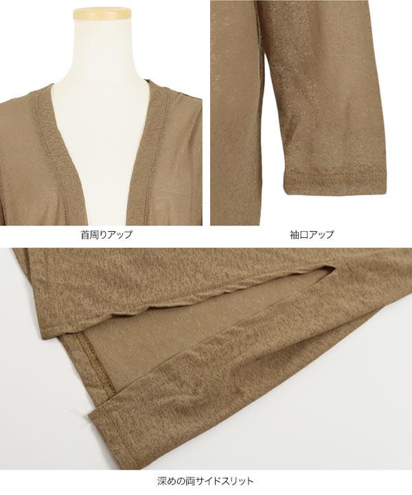 シアーマキシカーディガン [C4587]