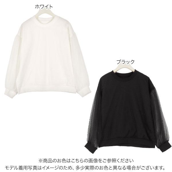 袖チュールトップス [C4591]