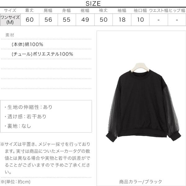 袖チュールトップス [C4591]のサイズ表