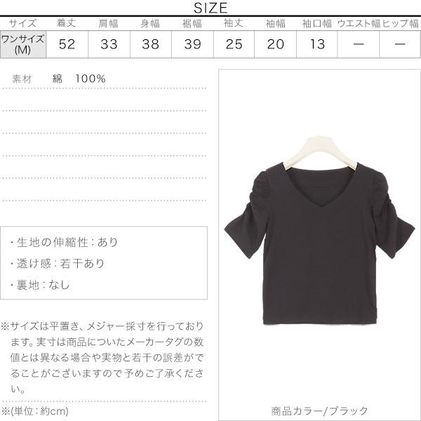ギャザースリーブVネックTシャツ [C4607]のサイズ表