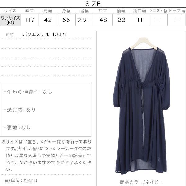 楊柳ロングガウン [C4609]のサイズ表