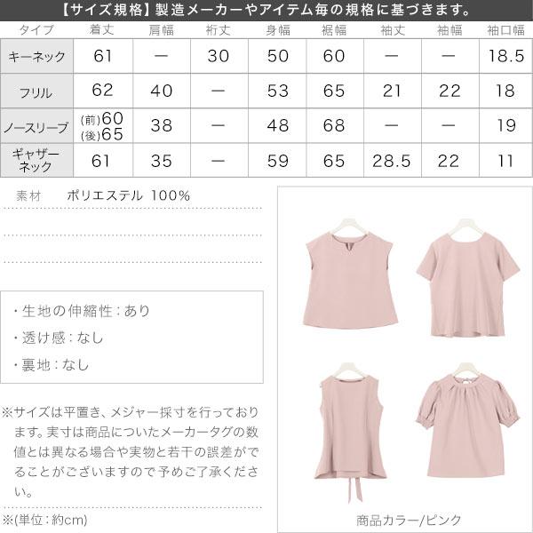 選べるウォッシャブルTブラウス[SS] [C4621]のサイズ表
