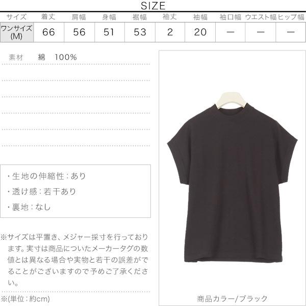 ヘビーコットンハイネックTシャツ [C4622]のサイズ表