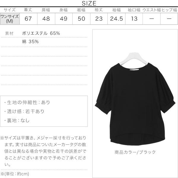 5分袖パフスリーブカットソートップス [C4625]のサイズ表