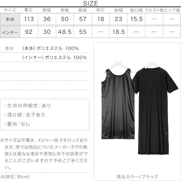 シアー半袖ワンピースキャミインナー付き [C4626]のサイズ表