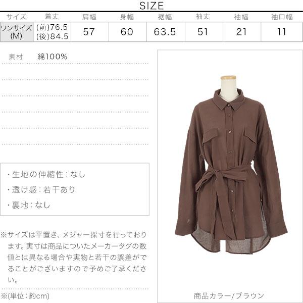 [ てらさんコラボ ]ベルト付きシャツチュニック [C4635]のサイズ表