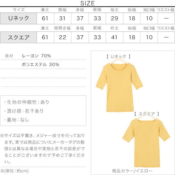 【スクエアorUネック】ランダムリブ5分袖ニット [C4636]のサイズ表