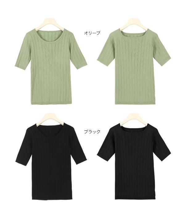 【スクエアorUネック】ランダムリブ5分袖ニット [C4636]