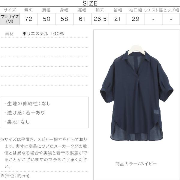 バックボタン5分袖ガーゼシャツ [C4652]のサイズ表