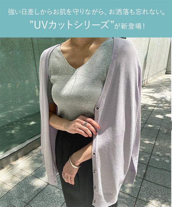 [ UVカット ]サマーカーディガン [C4653]