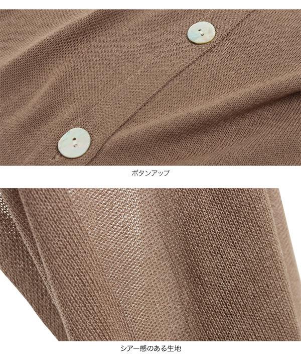 ボタンデザインシアーニットチュニック [C4663]