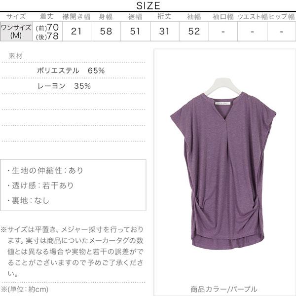 サイドギャザーチュニックTシャツ [C4667]のサイズ表