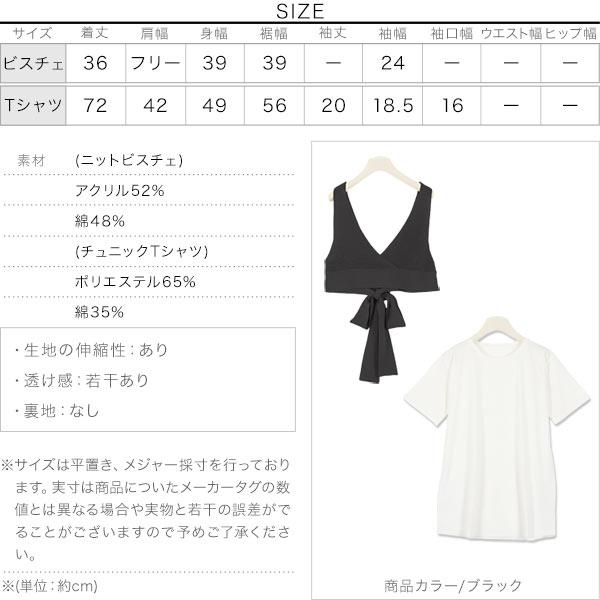 [ 2点セット ]ニットビスチェ×チュニックTシャツ [C4668]のサイズ表