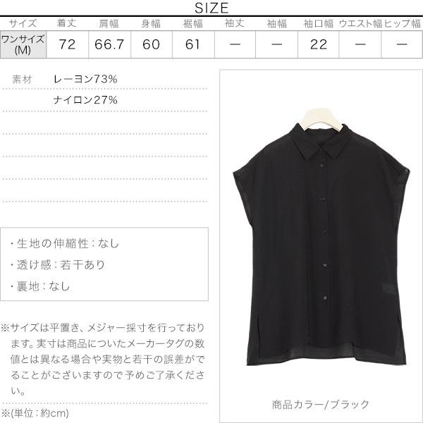 フレンチスリーブシアーシャツ [C4669]のサイズ表