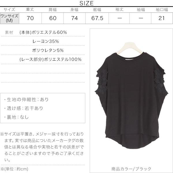 袖モチーフレース切り替えカットソーチュニック [C4681]のサイズ表