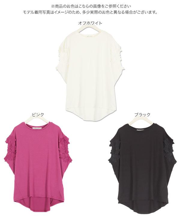 袖モチーフレース切り替えカットソーチュニック [C4681]
