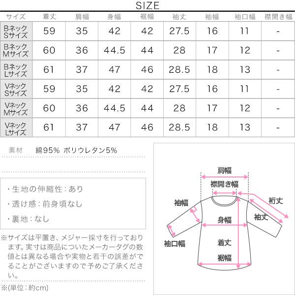 [ Vネック/Bネック ]半袖スムースカットソートップス [ C4684 ]のサイズ表