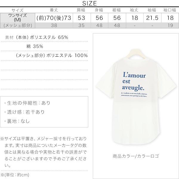 ≪トップス全品送料無料!5/17(月)朝11:59まで≫メッシュINバックロゴTシャツ [C4687]のサイズ表
