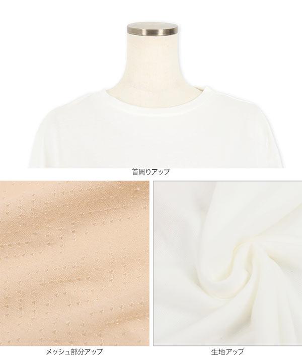 ≪トップス全品送料無料!5/17(月)朝11:59まで≫メッシュINバックロゴTシャツ [C4687]