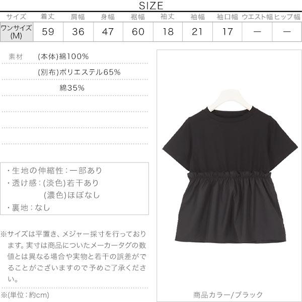 フリル切り替えTシャツ [C4692]のサイズ表