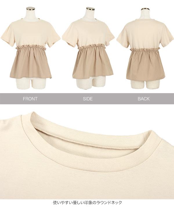 フリル切り替えTシャツ [C4692]