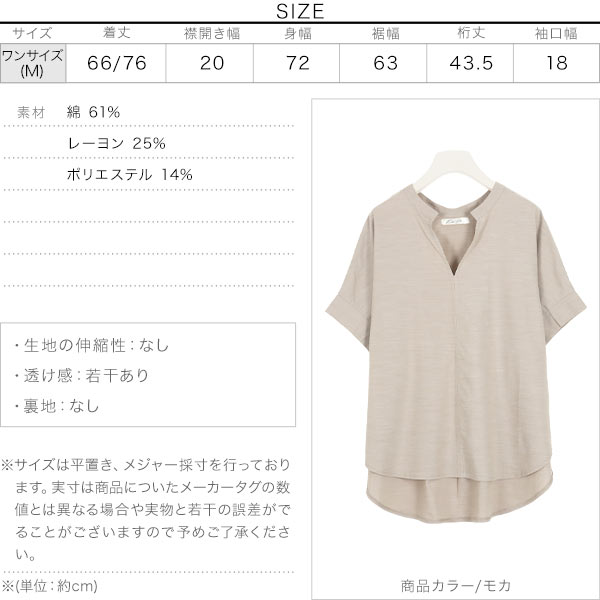[ UVカット+接触冷感+吸水速乾 ]スキッパードルマンシャツ [C4704]のサイズ表